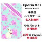 エクスペリアXZs スライド式手帳型ケース カバー Xperia XZs SO-03J SO03J ブックカバー 送料無料 名入れ かわいい ピンクローズラビット