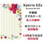 エクスペリアXZs 手帳型ケース カバー Xperia XZs SO-03J SO03J ブックカバー 名入れ かわいい パステルポップンフラワー