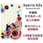 エクスペリアXZs 手帳型ケース カバー Xperia XZs SO-03J SO03J ブックカバー 名入れ かわいい フラワーアレンジカラフル