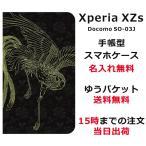 エクスペリアXZs 手帳型ケース Xperia XZs SO-03J SO03J ブックカバー 名入れ 和柄プリント デコケース 金色鳳凰
