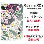 エクスペリアXZs 手帳型ケース Xperia XZs SO-03J SO03J ブックカバー 名入れ 和柄プリント 水流夜桜