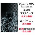 エクスペリアXZs 手帳型ケース Xperia XZs SO-03J SO03J ブックカバー 名入れ 和柄プリント 昇り鯉