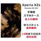 エクスペリアXZs 手帳型ケース カバー Xperia XZs SO-03J SO03J ブックカバー 名入れ 和柄 昇龍セピア