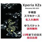 エクスペリアXZs 手帳型ケース カバー Xperia XZs SO-03J SO03J ブックカバー 名入れ 和柄 漆黒雲海龍