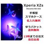 エクスペリアXZs 手帳型ケース カバー Xperia XZs SO-03J SO03J ブックカバー 名入れ 和柄 紫蝶々