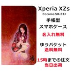 エクスペリアXZs 手帳型ケース カバー Xperia XZs SO-03J SO03J ブックカバー 名入れ 和柄 艶女