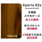 エクスペリアXZs 手帳型ケース カバー Xperia XZs SO-03J SO03J ブックカバー 名入れ かっこいい ウッドスタイル-1