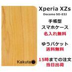 エクスペリアXZs 手帳型ケース カバー Xperia XZs SO-03J SO03J ブックカバー 名入れ かっこいい ウッドスタイル-2