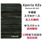 エクスペリアXZs 手帳型ケース カバー Xperia XZs SO-03J SO03J ブックカバー 名入れ かっこいい ウッドスタイル-3