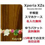 エクスペリアXZs 手帳型ケース カバー Xperia XZs SO-03J SO03J ブックカバー 名入れ かわいい ウッドフラワー