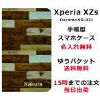 エクスペリアXZs 手帳型ケース カバー Xperia XZs SO-03J SO03J ブックカバー 名入れ かわいい ウッドクロススタイル