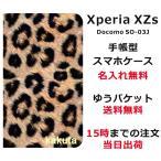 エクスペリアXZs 手帳型ケース カバー Xperia XZs SO-03J SO03J ブックカバー 名入れ かわいい ヒョウ柄風プリント