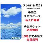 エクスペリアXZs 手帳型ケース カバー Xperia XZs SO-03J SO03J ブックカバー 名入れ かわいい スカイ