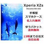 エクスペリアXZs 手帳型ケース カバー Xperia XZs SO-03J SO03J ブックカバー 名入れ かわいい ドルフィンリング