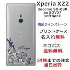 エクスペリアXZ2 ケース Xperia XZ2 SO-03K ドコモ カバー スワロケース 名入れ キラキラ デコケース ブラックプリント フェアリー フラワー