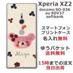 Xperia XZ2 SO-03K docomo 専用のスマホケースです。選べるデザインは200種類...