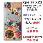 Xperia XZ2 SO-03K docomo 専用のスマホケースです。スワロフスキー社製ラインス...