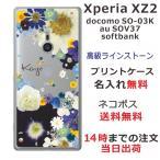 エクスペリアXZ2 ケース Xperia XZ2 SO-03K ドコモ カバー スワロケース デコケース 名入れ キラキラ 押し花風 フラワーアレンジブルー