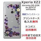 Xperia XZ2 SO-03K 専用のスマホケースです。スワロフスキー社製ラインストーンをご注文...