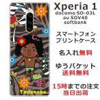 Xperia1 ケース SO-03L エクスペリアワン カバー らふら モデル はまちゃん