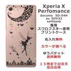エクスペリアXパフォーマンス ケース Xperia X Performance SO-04H SOV33 so04h カバー 送料無料 スワロケース 名入れ キラキラ ティンカーベル