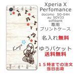 エクスペリアパフォーマンス ケース Xperia X Performance SO-04H sov33 カバー 送料無料 名入れ ハワイアン フラガール