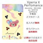 エクスペリアXパフォーマンス 手帳型ケース カバー Xperia X Performance SO-04H / SOV33 ブックカバー 送料無料 名入れ フェルト風プリントベア