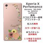 エクスペリアパフォーマンス ケース Xperia X Performance SO-04H sov33 カバー 送料無料 スワロケース 名入れ 押し花風 パステル アイビー