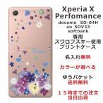 エクスペリアパフォーマンス ケース Xperia X Performance SO-04H sov33 カバー 送料無料 スワロケース 名入れ 押し花風 デコレーション パープル