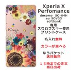 エクスペリアXパフォーマンス ケース Xperia X Performance SO-04H SOV33 so04h カバー 送料無料 スワロケース 名入れ 押し花風 フラワーアレンジカラフル