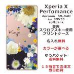 Xperia X Perfomance SO-04H sov33 docomo au softban...