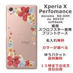エクスペリアパフォーマンス ケース Xperia X Performance SO-04H sov33 カバー 送料無料 スワロケース 名入れ 押し花風 パステルポップンフラワー