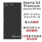 スマホケース Xperia XZ Premium SO-04J soー04j ケース エクスペリア プレミアム so04j スマホカバー カバー カーボン ブラック