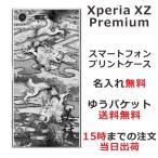 エクスペリアXZプレミアム ケース Xperia XZ Premium SO-04J SO04J カバー スマホケース 名入れ 和柄プリント 水墨双龍