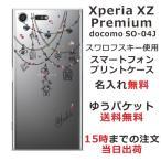 エクスペリアXZプレミアム SO04J スマホケース Xperia XZ Premium SO-04J カバー 送料無料 スワロケース 名入れ キラキラ きらきら・クマさん プー