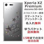 スマホケース Xperia XZ Premium SO-04J soー04j ケース エクスペリア プレミアム so04j スマホカバー カバー スワロフスキー スターダスト