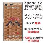 Xperia XZ Premium so-04J docomo 専用のスマホケースです。選べるデザイ...