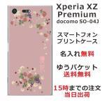 スマホケース Xperia XZ Premium SO-04J soー04j ケース エクスペリア プレミアム so04j スマホカバー カバー 和花 いちご