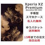 スマホケース Xperia XZ Premium SO-04J soー04j 手帳型 ケース エクスペリア プレミアム so04j スマホカバー カバー 和柄 昇龍セピア
