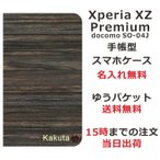 スマホケース Xperia XZ Premium SO-04J soー04j 手帳型 ケース エクスペリア プレミアム so04j スマホカバー カバー シンプルデザイン ウッドスタイル-3