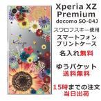 エクスペリアXZプレミアム SO04J スマホケース Xperia XZ Premium SO-04J カバー 送料無料 スワロケース 名入れ 押し花風 フラワーアレンジカラフル
