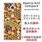 Xperia XZ2 Compact SO-05K 専用のスマホケースです。選べるデザインは200種...