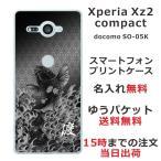 Xperia XZ2 Compact SO-05K docomo 専用のスマホケースです。選べるデザ...