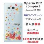 スマホケース Xperia XZ2 Compact SO-05K soー05k ケース エクスペリア コンパクト so05k カバー スマホカバー スワロフスキー パステルダンシンフラワー