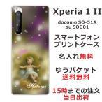 Xperia 1 ii ケース SOG01 エクスペリアワン カバー らふら 赤ちゃん