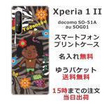 Xperia 1 ii ケース SOG01 エクスペリアワン カバー らふら モデル はまちゃん