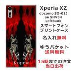 Xperia XZ au 専用のスマホケースです。選べるデザインは200種類以上、デザインよってはカ...