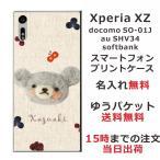 エクスペリアXZ ケース Xperia XZ SOV34 カバー 送料無料 名入れ かわいい フェルト風プリント・ベア