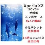 ショッピングxperia xz 手帳型ケース エクスペリアXZ 手帳型ケース カバー Xperia XZ SOV34 ブックカバー 送料無料 名入れ かわいい ドルフィンリング