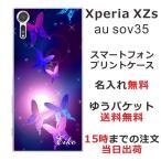 Xperia XZs SOV35 au 専用のスマホケースです。選べるデザインは200種類以上、デザ...